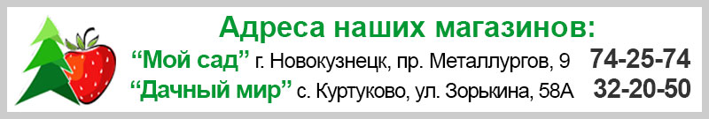 adres-pitomnik-2b